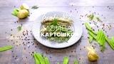 ПроСТО кухня 3 сезон 19 выпуск