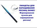 ПИНЦЕТЫ ДЛЯ НАРАЩИВАНИЯ РЕСНИЦ SHINE!! Формирование пучков для наращивания ресниц!