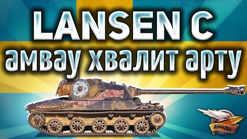 Lansen C - ШОК - Амвау хвалит арту [wot-vod.ru]