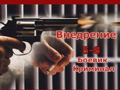 Сериал Внедрение 5-8 серия Боевик,Криминал
