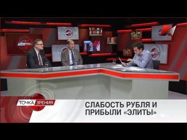 Слабость рубля и прибыли элиты-телеканал Красная линия (25.12.2014)