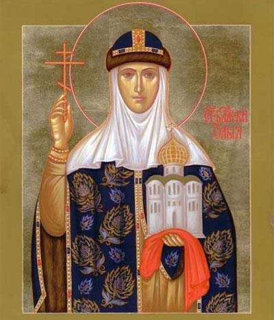 24 июля - День святой равноапостольной княгини Ольги