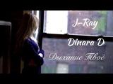 J-RAY feat. Dinara D - Дыхание Твоё (R.R Project Studio) 2018