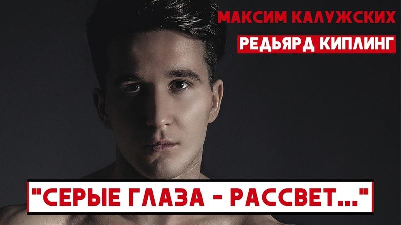 Максим Калужских Серые глаза рассвет Редьярд Киплинг