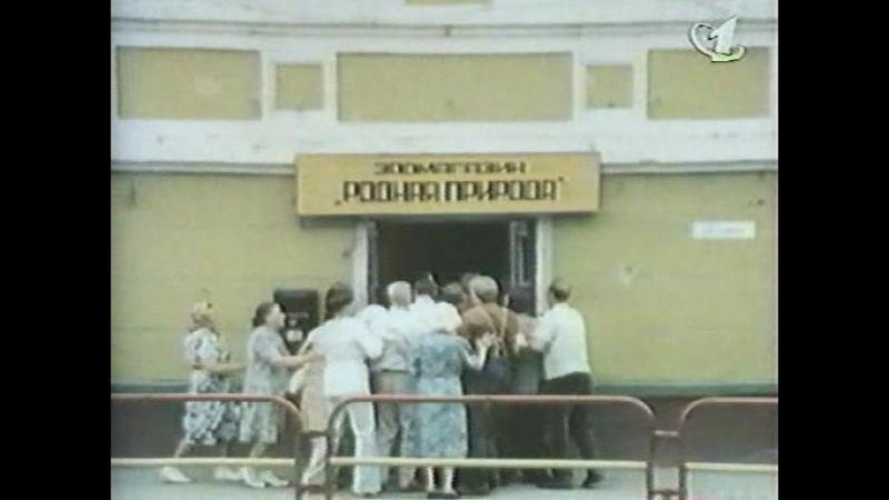 Золотые рыбки (1985) - по рассказу Кира Булычева