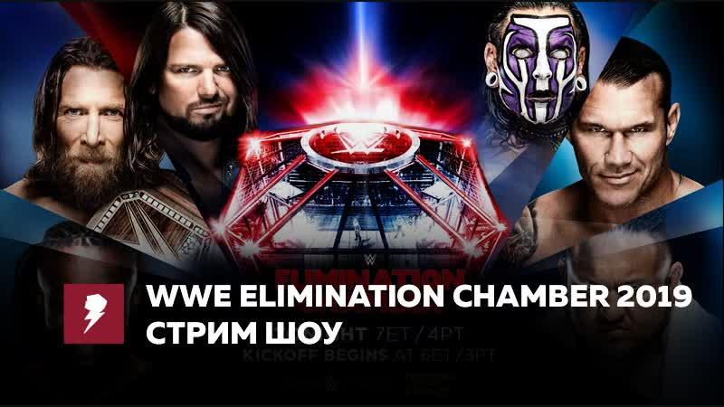 Стрим WWE Elimination Chamber 2019 на русском языке
