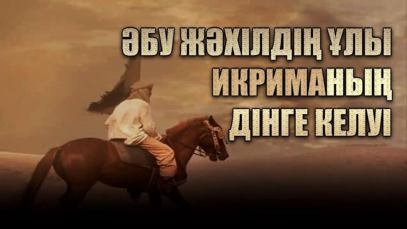 Әбу Жәхілдің ұлы Икриманың дінге келуі