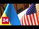 США обвиняют Украину в предательстве 60 минут от 17 08 18