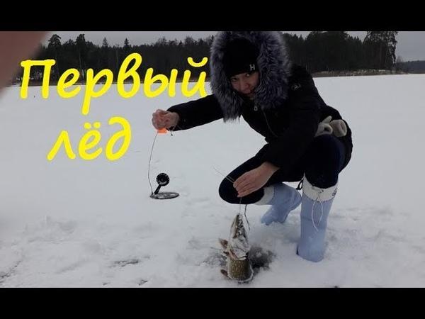Первый лёд Зимняя рыбалка с семьёй Жерлицы Щука окунь