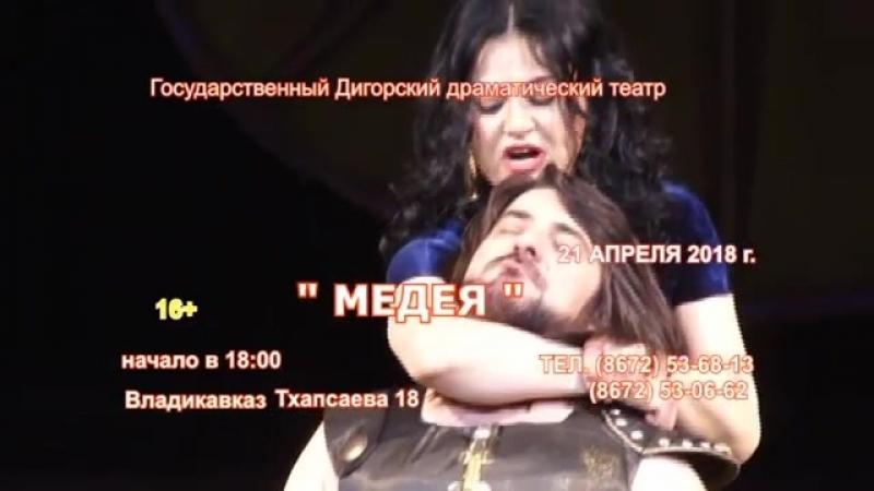 Медея в Дигорском театре