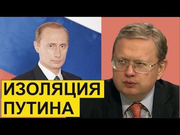 ДЕЛЯГИН - Олигархи почти изолировали Путина...