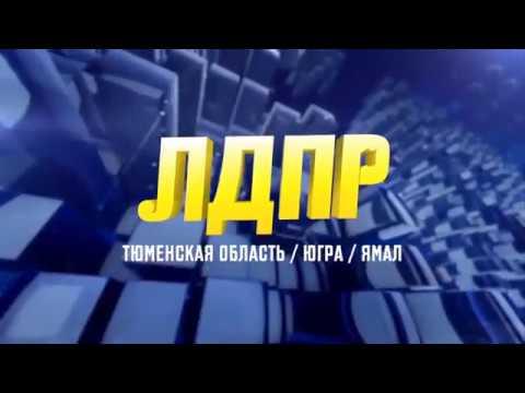ЛДПР за достойную медицину для жителей Тюменской области!