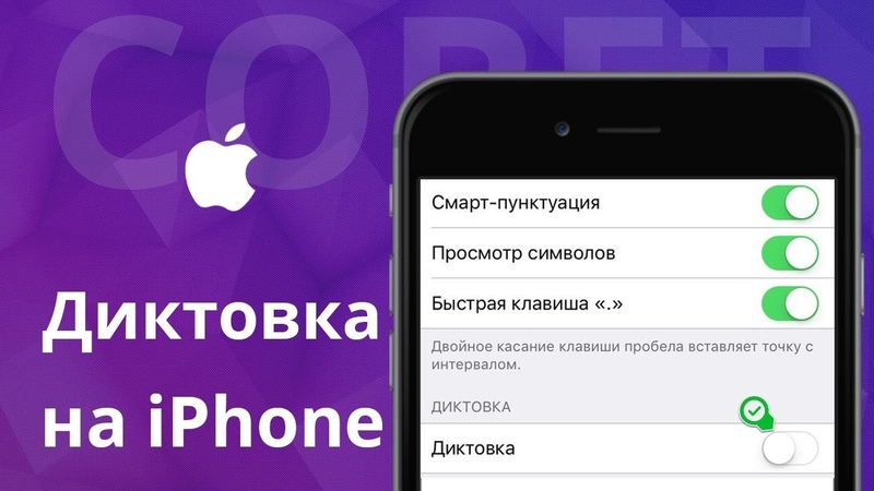 Что такое диктовка, как диктовать на iPhone без опечаток и, какие функции лишние