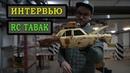 RC TABAK. Свой ДРИФТ КЛУБ Трофи, хобби центр, монстры RC CAR, радиоуправляемые модели.