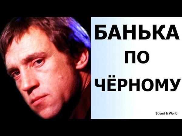 Владимир Высоцкий - Банька по - черному (Сборник).