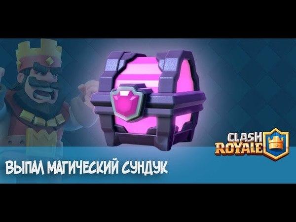 Clash Royale Открытие магического сундука