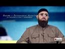 Вместе с Посланником Аллаха мир Ему и благословение Шейх Адам Шахидов часть Шестая