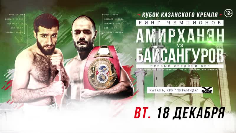 БОЙ ЗА ПОЯС WBO INTERNATIONAL
