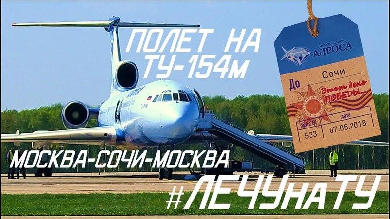 ТУ-154м Алроса RA-85684 Полет Москва-Сочи-Москва 07/05/2018