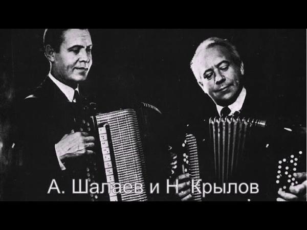 А. Шалаев и Н. Крылов (Дуэт баянистов) – Молдавский танец (1953 год)