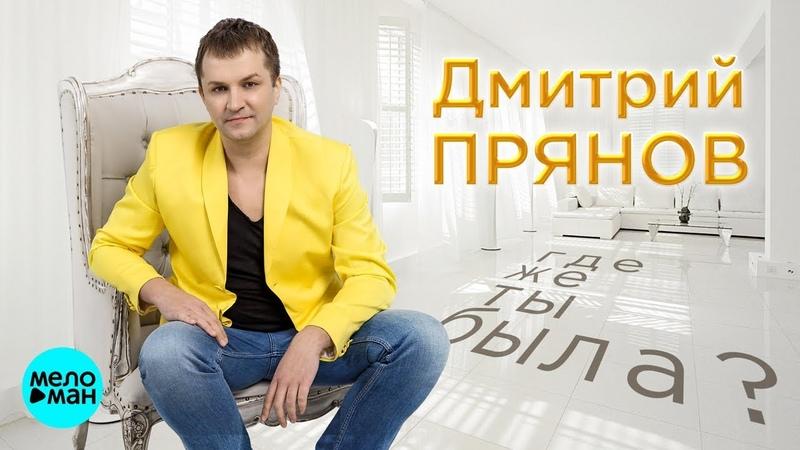 Дмитрий Прянов Где же ты была Official Audio 2018