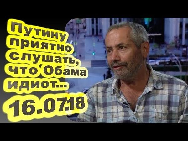 Леонид Радзиховский Путина приятно слушать что Обама идиот 16 07 18