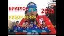 12.01.2018 Кубок мира 2017/18. 5-ый этап, Рупольдинг. Мужчины, Эстафета.