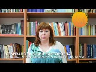 Юлия Селиванова о программе
