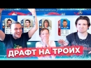 2DROTS ШКОЛЬНИК СОБРАЛ НЕВЕРОЯТНЫЙ ДРАФТ