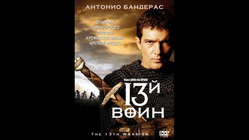 фильм 13-й воин 1999 лицензия