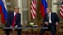 Владимир Путин и Дональд Трамп провели открытую часть встречи в Хельсинки