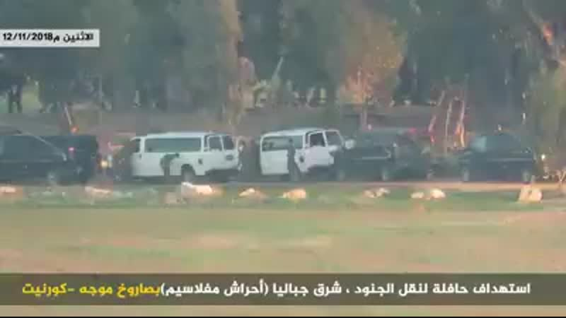 HAMAS Destroys an Israeli army bus with kornet guided missile