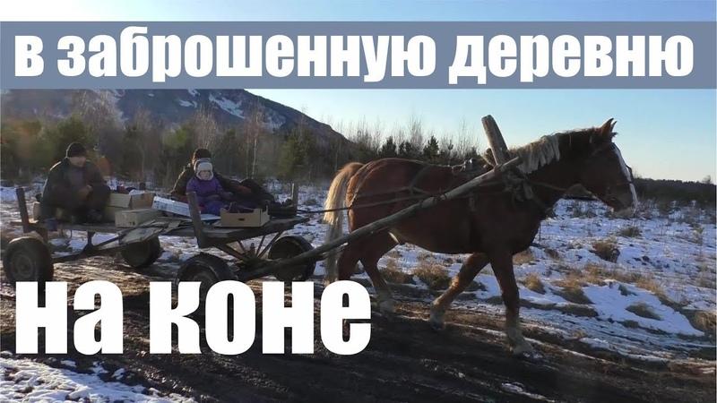 На коне в заброшенную деревню.