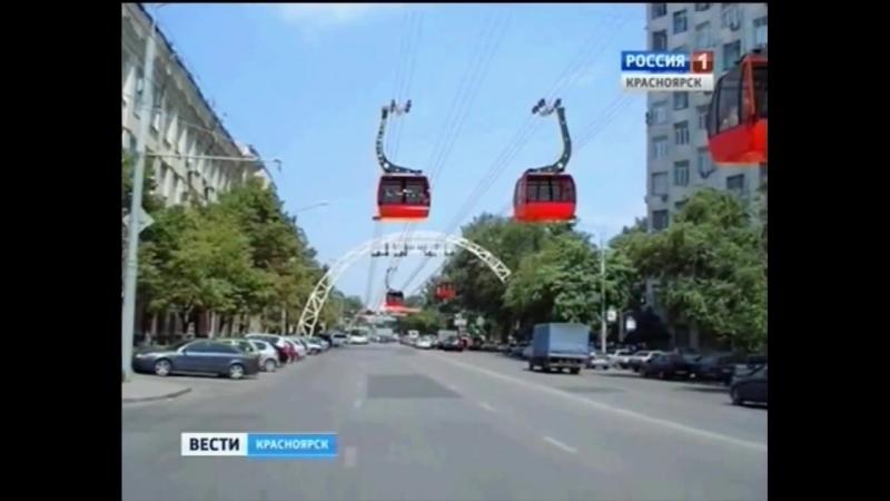 «Вести Красноярск» проект SkyWay, RSW - systems, TransNET, альтернатива Ж Дороге.Новый транспорт