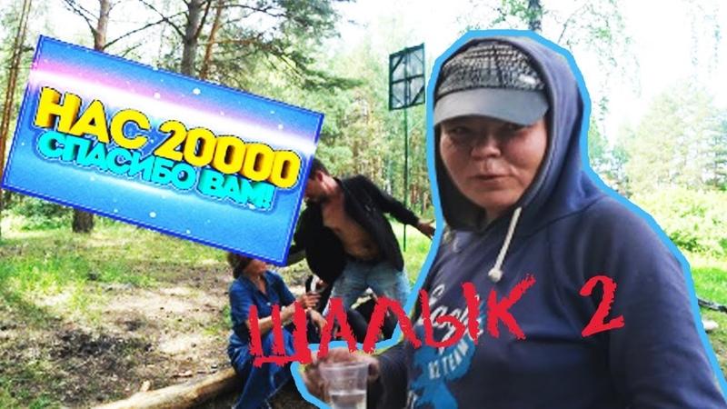 20000 ПОДПИСЧИКОВ  ВЫЖИВАНИЕ 10 - 14 ДНИ   ЛОРЕ ПО МОРДЕ В ЛЕСУ