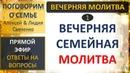 Прямой Эфир - Семейная Вечерняя Молитва. Беседа - Алексей Савченко. Ответы на вопросы.