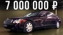Царь Майбах по цене нового S Класса 7 млн за шестиметровый Maybach 62 ДОРОГО БОГАТО 20