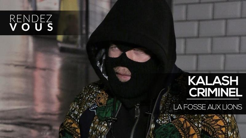 KALASH CRIMINEL - LA FOSSE AUX LIONS (Le quartier, son fils, ça va ma chérie..) - Rendez Vous {OKLM TV}