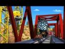 Мультики - Веселые паровозики из Чаггингтона - Герой дня Команда стажеров - Сохраните видео Нажмите''Поделиться Подпишитесь на