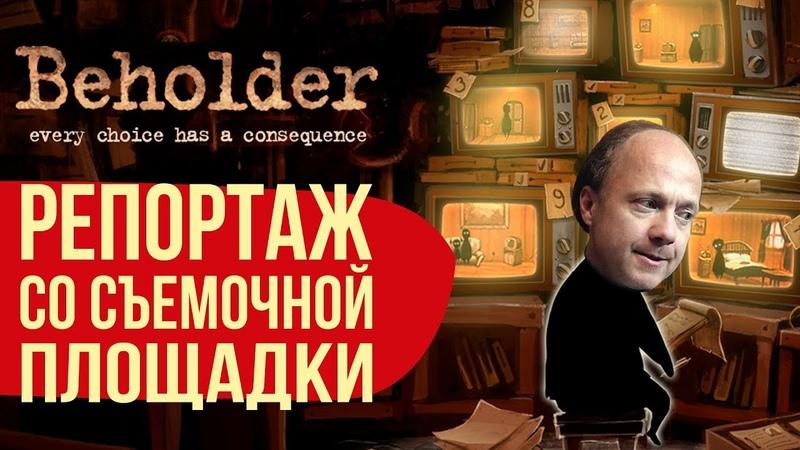 Интервью с Евгением Стычкиным. Репортаж со съёмочной площадки фильма Beholder