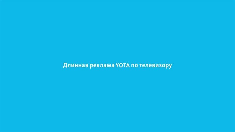 Длинная реклама YOTA по телевизору