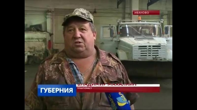 Иваново. Начальство МУП «САЖХ» по уборке города рапортует о готовности к зиме.