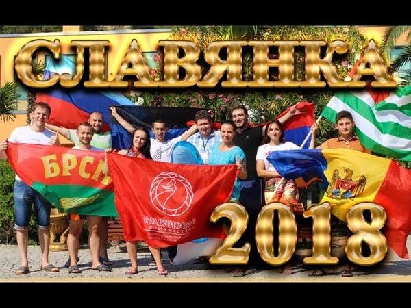 XVII смена Международного лагеря молодежного актива Славянское содружество