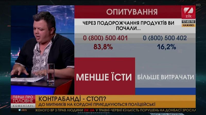 🇺🇦 Семен Семенченко Щоби боротися з контрабандою потрібно арештувати авакова і луценка Семенченко