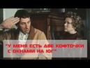 Риэлтор СССР маклер из фильма По семейным обстоятельствам