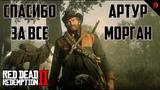 СПАСИБО ЗА ВСЕ, АРТУР МОРГАН! (Red Dead Redemption 2)