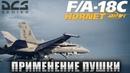 DCS World : F/A-18C - Применение пушки в режиме Воздух-Воздух
