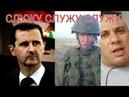 ОТСЛУЖИТЬ РОДИНЕ! В СИРИИ?
