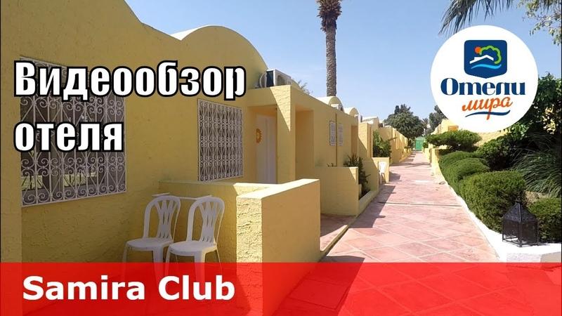 Samira Club – отель 3* (Тунис, Хаммамет). Обзор 2018