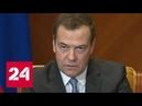 Медведев сообщил сколько денег потратят на нацпроекты в социальной сфере Россия 24